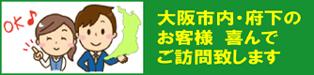 大阪市内・大阪府下のお客様、よろこんでご訪問いたします