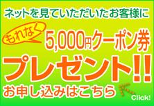 5000円クーポン券プレゼント
