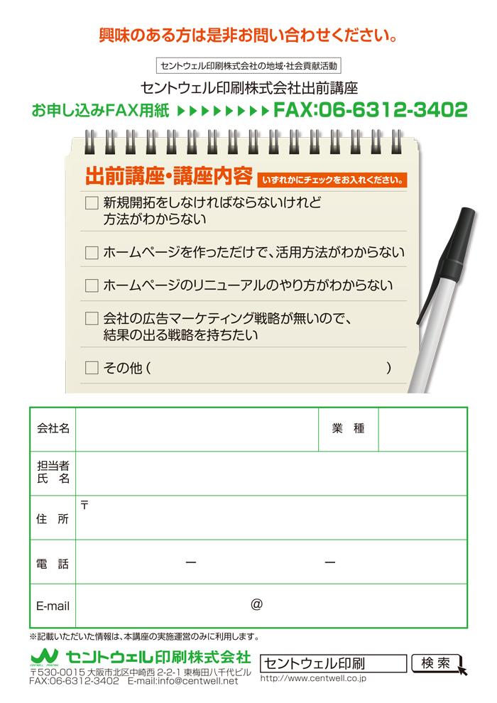 申込用紙|広告・マーケティング無料出前講座