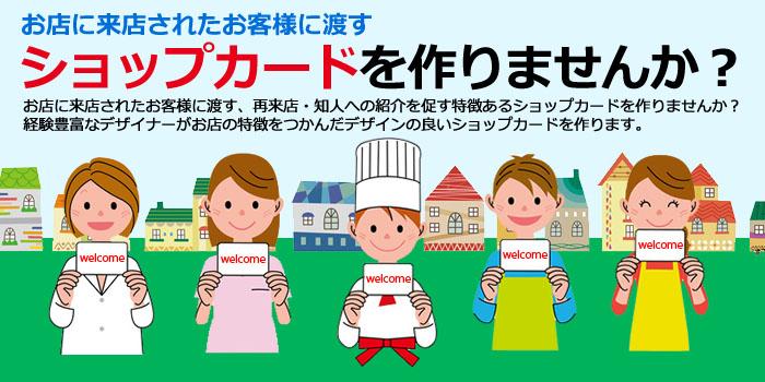 ショップカードの印刷を大阪でするならセントウェル印刷株式会社(大阪 北区 梅田)