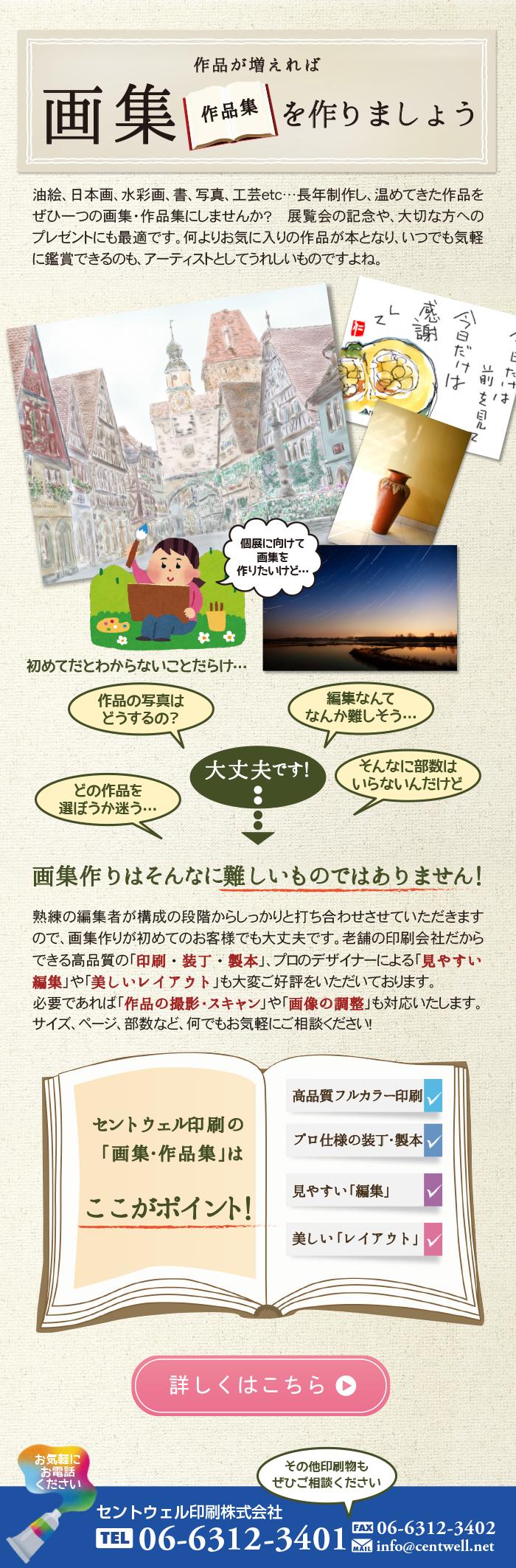 画集の印刷ならセントウェル印刷株式会社(大阪 北区 梅田)