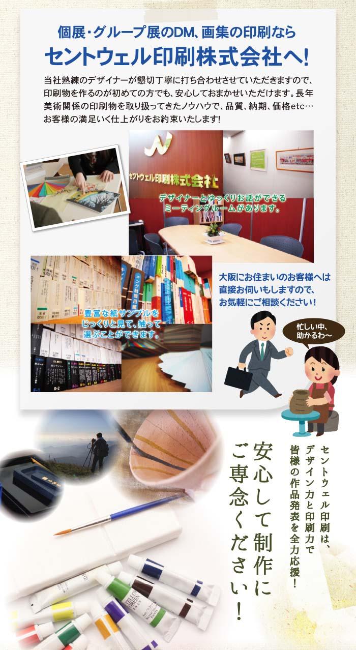 個展、グループ展のDM 画集の印刷ならセントウェル印刷株式会社(大阪 北区 梅田)