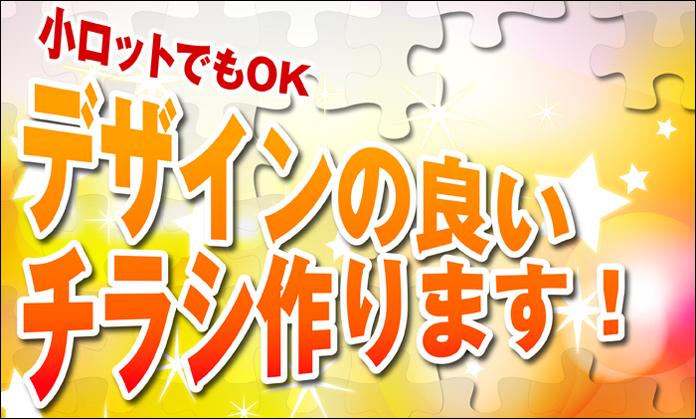 大阪でチラシを小ロットでデザインから親切に印刷してくれるセントウェル印刷(大阪 北区 梅田)