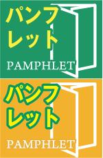パンフレット印刷 プロのデザイナーが制作し、アドバイスすることで効果的なパンフレットにセントウェル印刷 大阪が仕上げます。
