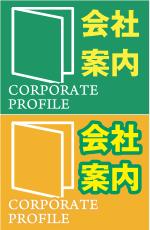 会社案内印刷 大阪で会社案内の印刷会社をお探しならデザイナーによるアドバイスを受ける事ができるセントウェル印刷 大阪