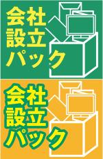 会社設立パック 会社に必要な、名刺・会社案内・封筒・ホームページのパック商品をセントウェル印刷 大阪がお届けします。