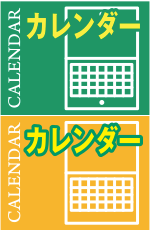 カレンダー印刷 オリジナルカレンダーから名入れカレンダーまでセントウェル印刷大阪が対応しています。