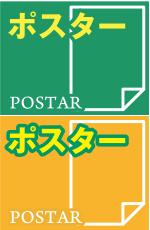 ポスター印刷 セントウェル印刷 大阪のプロのデザイナーがポスターの制作からポスター印刷までお手伝いします。
