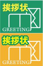 挨拶状印刷 挨拶状のデザインと印刷や宛名印字・挨拶状の発送までセントウェル印刷 大阪が承ります。