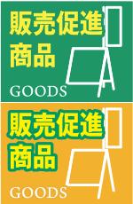 販売促進商品 うちわ・クリアファイルなどの販売促進商品もセントウェル印刷 大阪は多数展開しています。