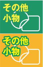 その他小物 シールやパッケージ等、あらゆる小物印刷はセントウェル印刷 大阪にお任せ下さい。