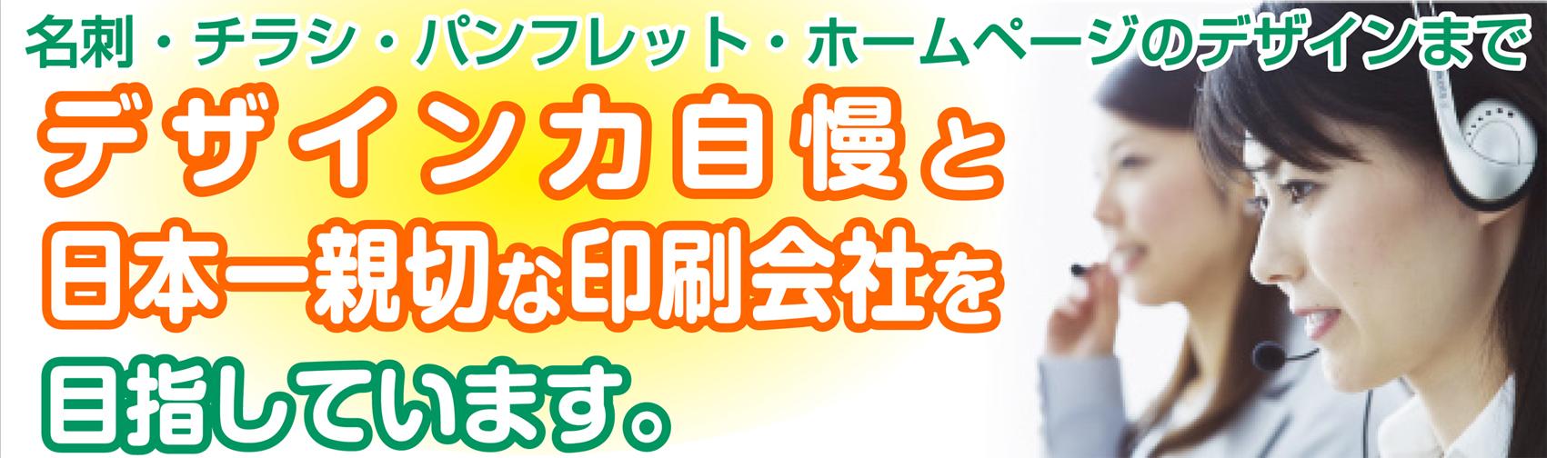 日本一親切な印刷会社を目指します!