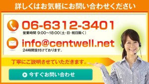 セントウェル印刷株式会社(大阪 北区 梅田)へのお問い合わせはこちら