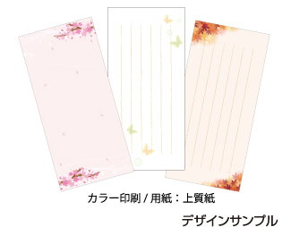 一筆箋 カラー 上質紙 デザインサンプル2
