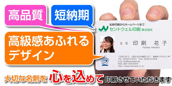 名刺 印刷 大阪 北区 梅田
