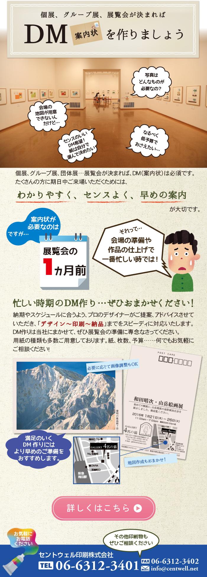 DM 案内状の印刷ならセントウェル印刷株式会社(大阪 北区 梅田)