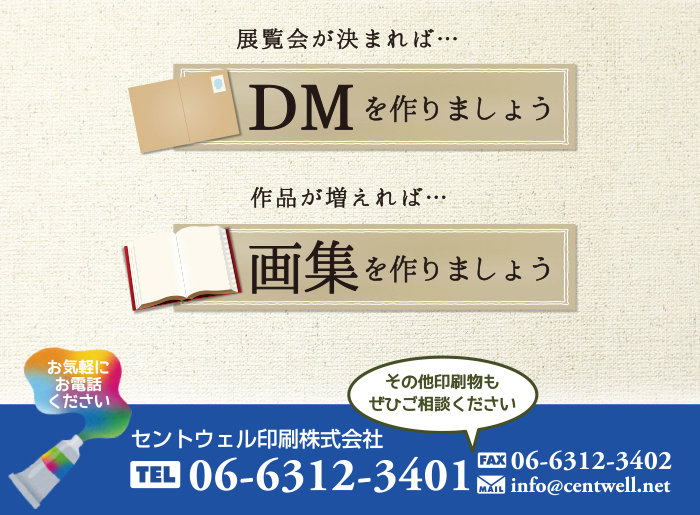 DM 画集の印刷ならセントウェル印刷株式会社(大阪 北区 梅田)