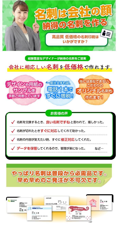 名刺を印刷なら大阪 北区 梅田のセントウェル印刷株式会社