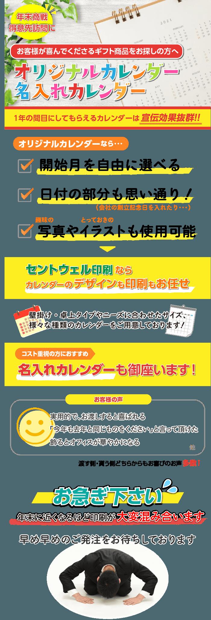カレンダーを大阪で印刷するなら大阪 北区 梅田のセントウェル印刷株式会社