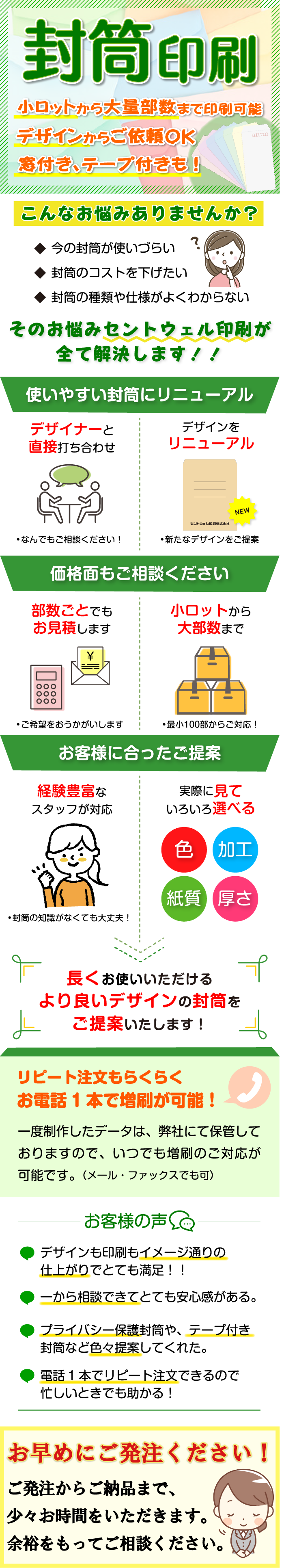 封筒の印刷を大阪でするならセントウェル印刷株式会社