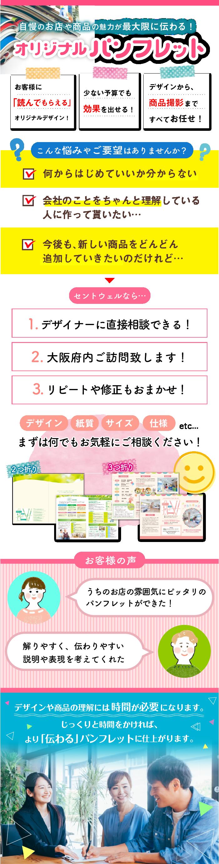 パンフレットの印刷 デザインならセントウェル印刷(大阪 北区)